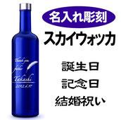 スカイウォッカ/4,800円(税込)