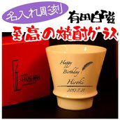 有田焼フリーカップ/4,200円(税込)