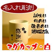 マグカップ白/3,200円(税込