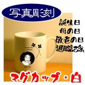 写真彫刻マグ白/3,500円(税込)