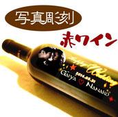 写真彫刻ワイン/5,200円(税込)