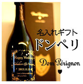 ドンペリニヨン白/27,000円(税込)