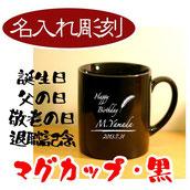 マグカップ黒/3,200円(税込)