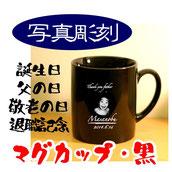 写真彫刻マグ黒/3,600円(税込)