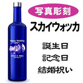 写真彫刻スカイウォッカ/5,200円(税込)