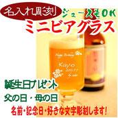 ミニビアグラス/2,800円(税込)