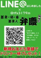 神保町店LINE@ QR CODE