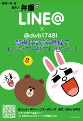 江戸川橋店LINE@ QR CODE