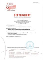 """Сертификат (2010 г.)  """"Издательство 1 сентября"""""""