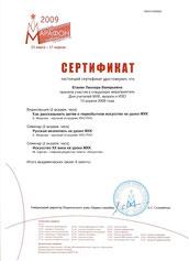 """Сертификат (2009 г.)  """"Издательство 1 сентября"""""""