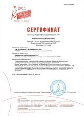 """Сертификат (2011 г.)  """"Издательство 1 сентября"""""""