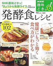発酵食レシピ/監修;伏木暢顕