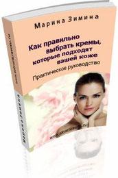 О том, как следует правильно выбирать косметические средства, которые подходят вашей коже, чтобы получать отличные результаты.