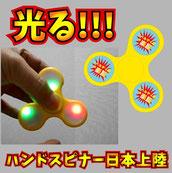光るハンドスピナー日本上陸!ノベルティ屋