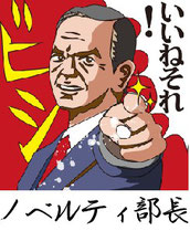 部長さんの琴線に触れるグッズ!