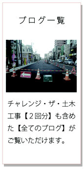 株式会社田村工業所 ブログ一覧 チャレンジ・ザ・土木工事2回分も含めた全てのブログがご覧いただけます。