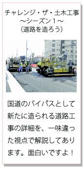 土木工事 道路を造ろう 国道のバイパスとして新たに造られる道路工事の詳細を、一味違った視点で解説してあります。面白いですよ。