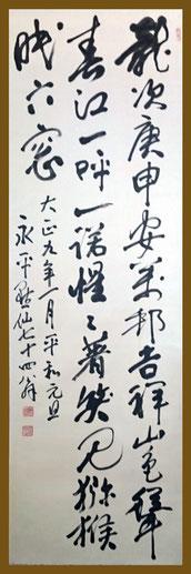 永平黙仙七十四翁(大雄寺所蔵)