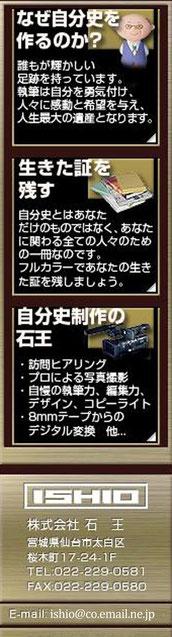 e-jibunshi.com