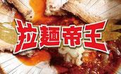 【君津市/北子安】  拉麺帝王
