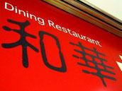 Dining restaurant 和華