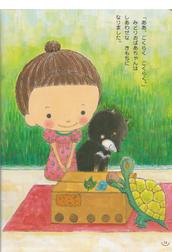 ごっこやさん(チャイルドブックジュニア)2010年
