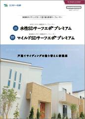 水性SDサーフエポプレミアムのカタログ
