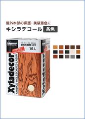 キシラデコール一斗缶とカラーサンプル