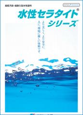 水性セラタイトフッ素のカタログ