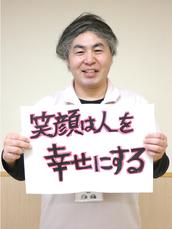 三浦浩喜 NPO法人あゆみ あゆみ 介護施設 福祉施設