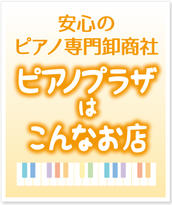 ピアノ専門卸商社 ピアノプラザ