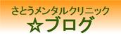 さとうメンタルクリニック☆ブログ