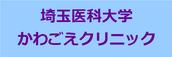 埼玉医科大学かわごえクリニック