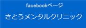 facebookページ「さとうメンタルクリニック」