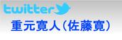 Twitter「重元寛人(佐藤寛)」