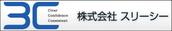 不動産管理・コンサルティング 株式会社スリーシー