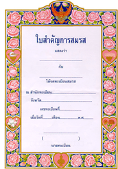 タイ 結婚手続き