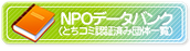 ▲とちコミ登録NPO一覧