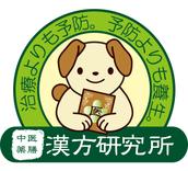 まなちゃん,中医薬膳漢方研究所,マスコット,キャラクター