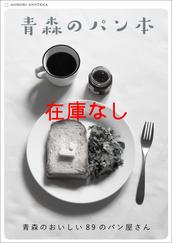 【AOMORI ANTENNA】シリーズ第1弾は、『青森のパン本』です。