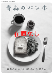 【AOMORI ANTENNA】シリーズ第1弾は、『青森のパン本』です。 価格700円(税込)
