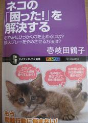 「ネコの困ったを解決する」