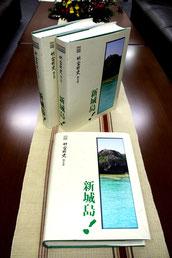 竹富町史編集委員会は町史第5巻「新城島」の発刊を発表した=9日午後、町長室