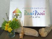 バリニーズマッサージPANIPANIパニパニ 高知県香美市土佐山田町 脚、肩、背中の痛みコリを和らげます。
