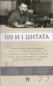 Сталин И. В. 100 и 1 цитата. Сост. Н. В. Илиевский. М.: РГ-Пресс, 2018