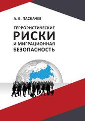 Паскачев А. Б. Террористические риски и миграционная безопасность  / Paskachev A. B. Terrorist risks and migration security