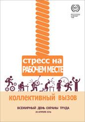Доклад МОТ к Всемирному дню охраны труда 2016