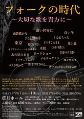 小平市 音楽教室 ギター教室