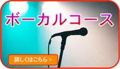 西武新宿線 西武池袋線 初心者 ギター教室