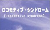 ロコモティブシンドローム